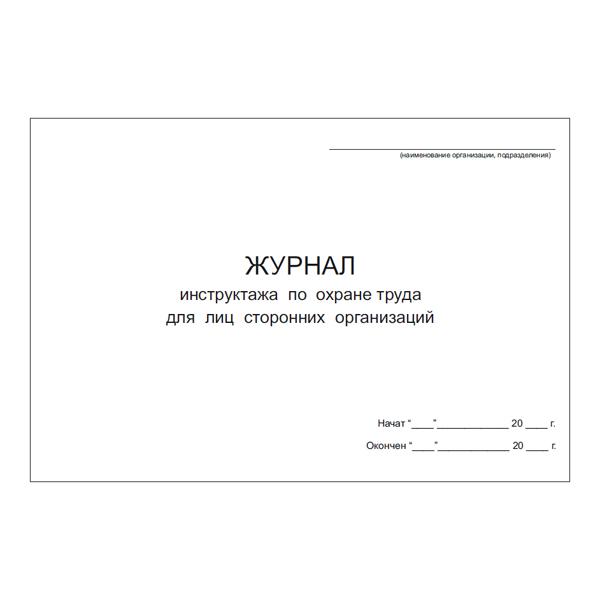 Журнал инструкция по охране труда