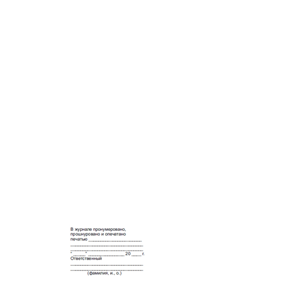Журнал Выдачи Инструмента образец - картинка 3