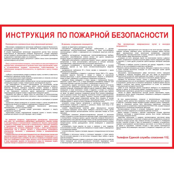 инструкция по пожарной безопасности № 390 скачать