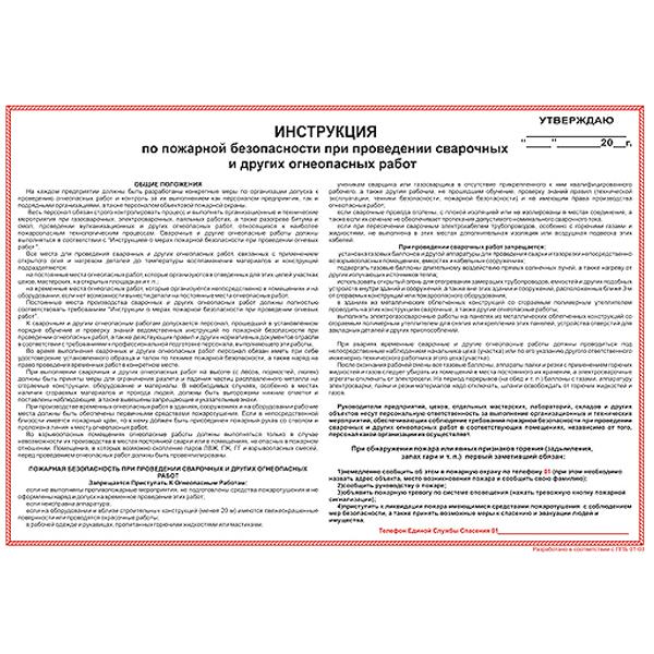 инструкция по охране труда для врача диетолога