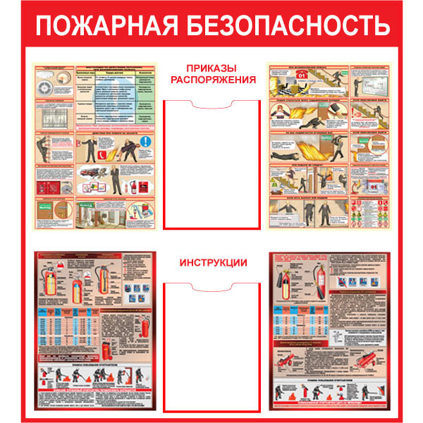 Инструкция по пожарной безопасности в общежития