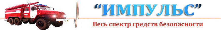 Магазин пожарное оборудование - Импульс г. Москва